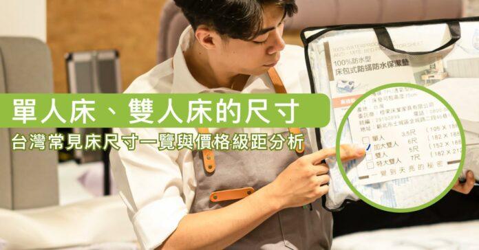單人/雙人床的尺寸、台灣常見床尺寸一覽