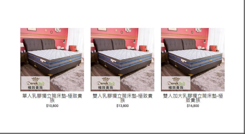 床墊尺寸與床墊價格