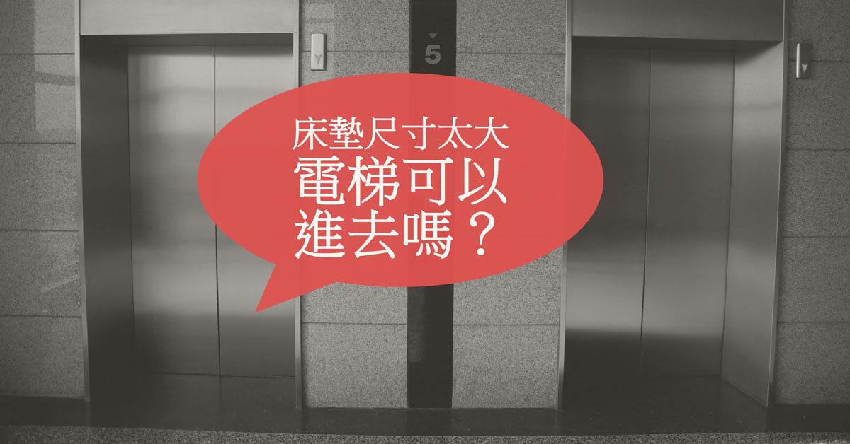 床墊尺寸太大、床墊進電梯搬運有問題?床墊可折工法不緊張