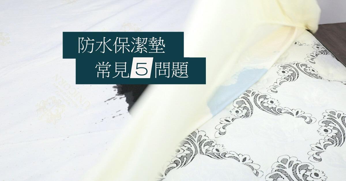 保潔墊常見問題集:保潔墊清洗方法?需要再套床包嗎?