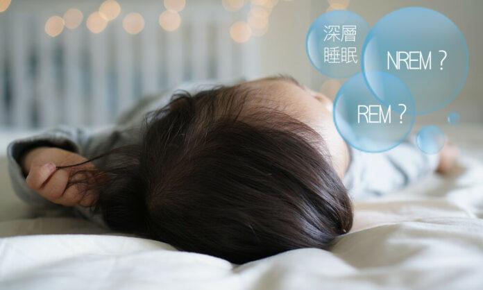 深層睡眠是什麼