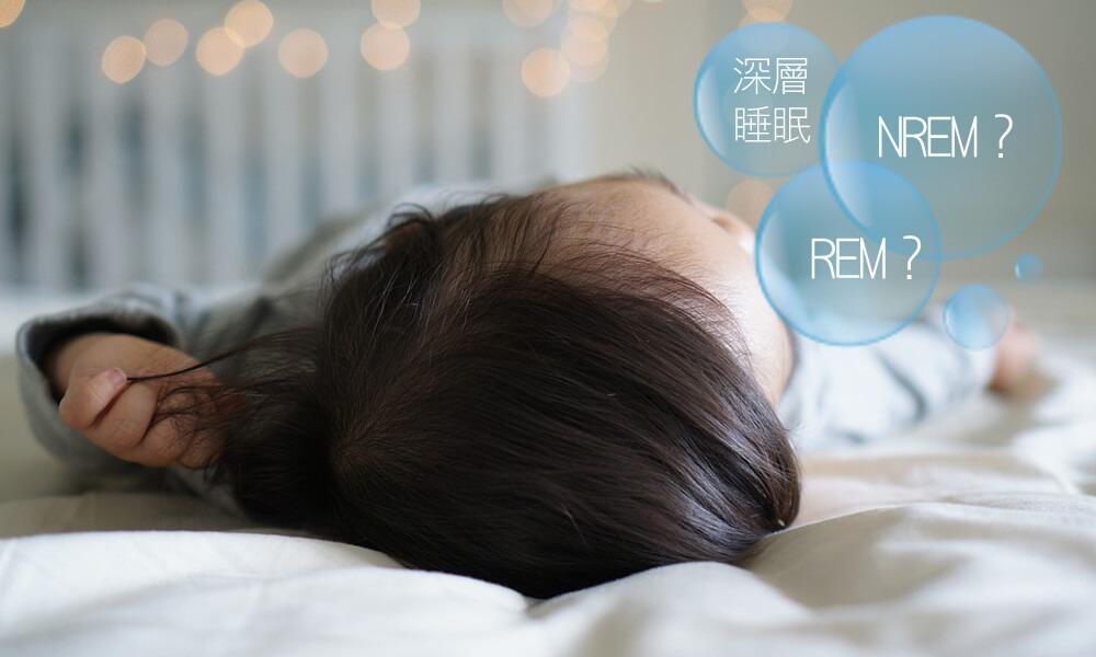 深層睡眠是什麼?發現提升睡眠品質的方法