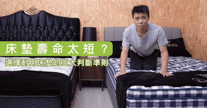 床墊壽命太短?選擇耐用床墊的三大判斷準則