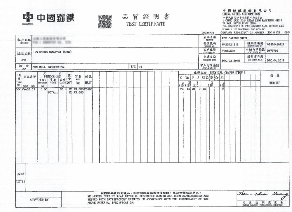 中鋼彈簧品質證明書