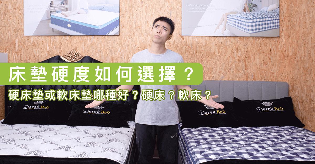 硬床墊是不是比較健康啊?軟床墊是不是睡起來比較舒服呢?硬床墊會不會硬叩叩,睡起來這裡痠那裏痛?軟床墊會不會支撐力不足,睡到腰酸背痛?勳編,您們推薦選硬床還是軟床,哪一種床墊硬度比較適合我?