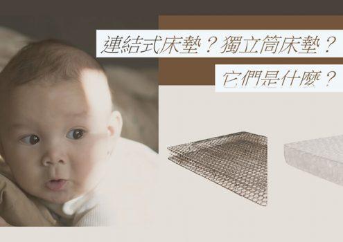 獨立筒床墊、連結式(彈簧)床墊是什麼?附優缺對照