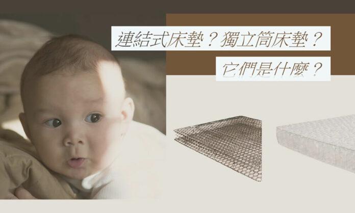 獨立筒床墊、連結式(彈簧)床墊是什麼