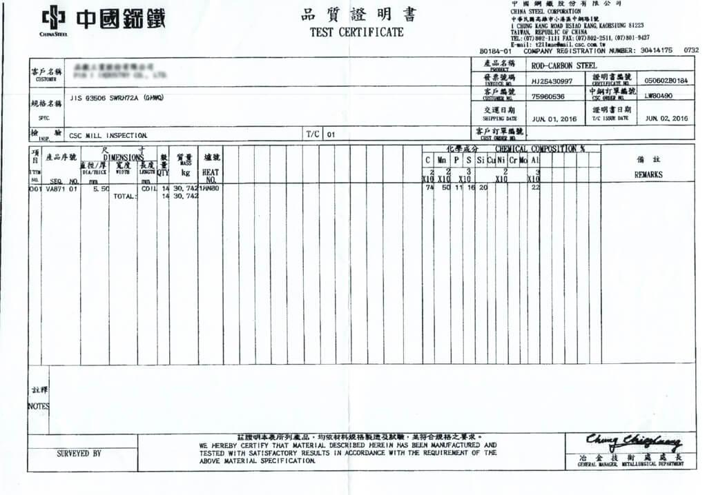 中鋼品質證明書