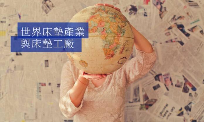 世界床墊工廠介紹