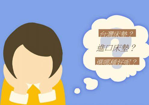 台灣床墊 VS 進口床墊?選哪種好呢?三大方向為您分析