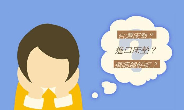 台灣床墊vs進口床墊