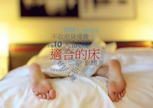 網路買床墊,如何床墊試躺?10天試睡體驗一覺到天亮的秘密