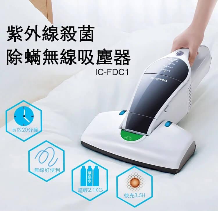 日本IRIS紫外線殺菌除蟎無線吸塵器IC-FDC1