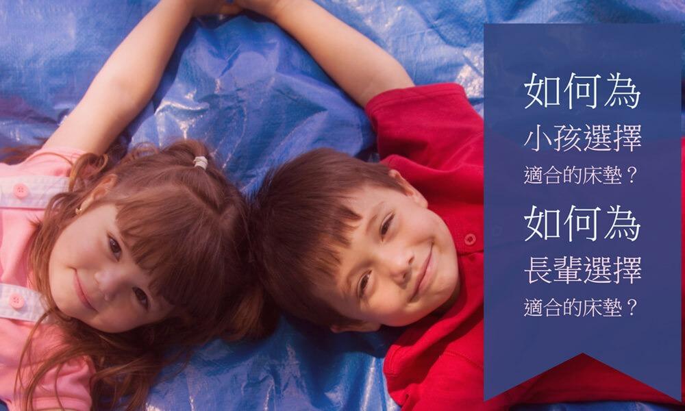 兒童床墊如何選擇?老人床墊如何選擇?