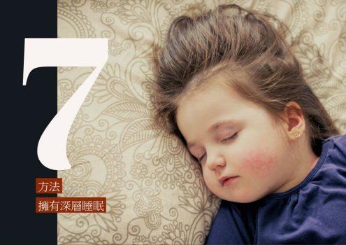 想要深層睡眠,睡得更好一點?掌握七個深層睡眠方法就對了!