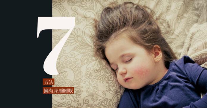 七個深層睡眠方法