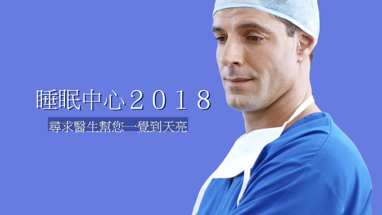 睡眠中心(睡眠門診)2018一覽