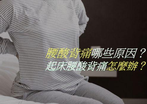 腰酸背痛有哪些原因?起床腰酸背痛怎麼辦?