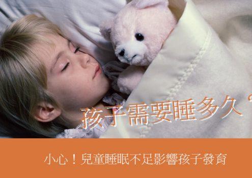 兒童睡眠時間需要多久?小心!兒童睡眠不足影響孩子成長