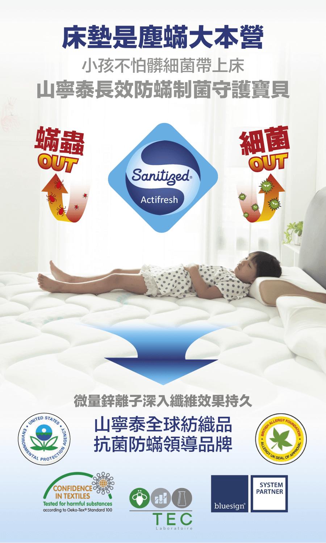 安心寶貝─給孩子極淨.防蟎.健康成長的睡眠環境