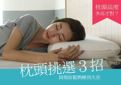枕頭高度多高才對?學會枕頭挑選3招,肩頸放鬆熟睡到天亮