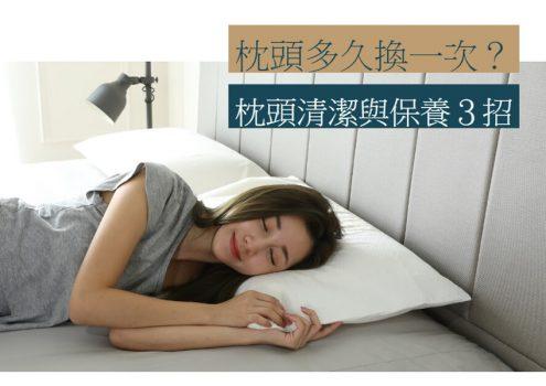 枕頭多久換一次?學會枕頭清潔與枕頭保養3招,享受潔淨好眠
