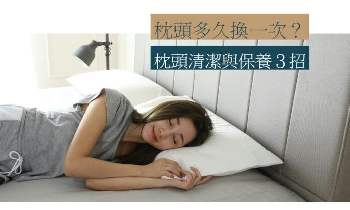 枕頭多久換一次?