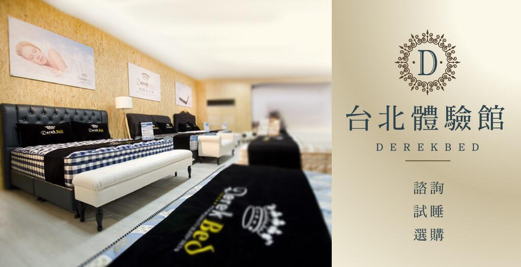 德瑞克台北體驗館服務