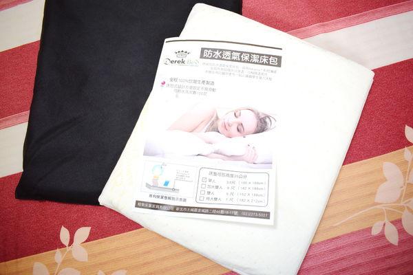 凱開式 德瑞克防螨防水透氣保潔床包