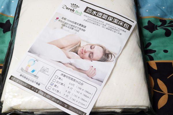 黃尖尼德瑞克防水透氣保潔床包使用心得