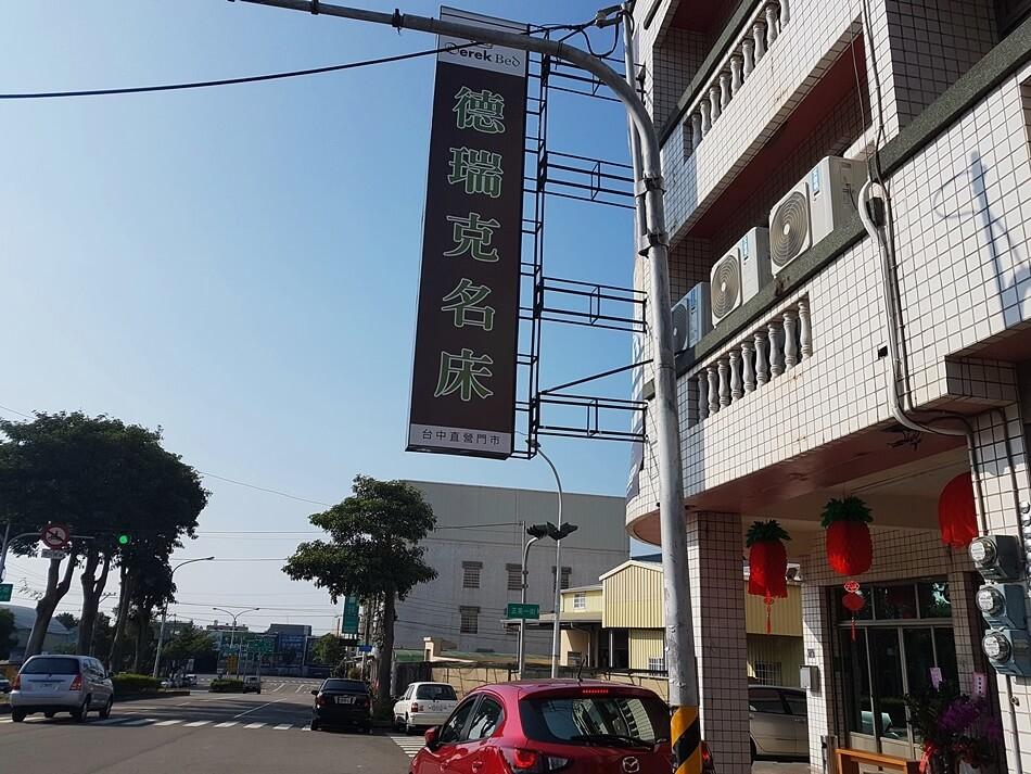 雞蛋貓 德瑞克台中體驗館 店外實景照