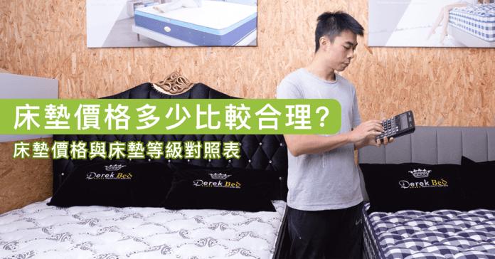 床墊價格多少比較合理?床墊價格與床墊等級對照表