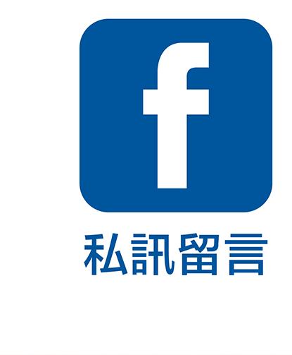 德瑞克名床facebook線上客服