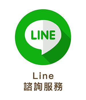 德瑞克line@線上客服